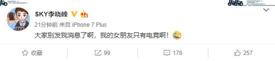 张韶涵现任男友被挖出 疑似昔日人皇SKY李晓峰