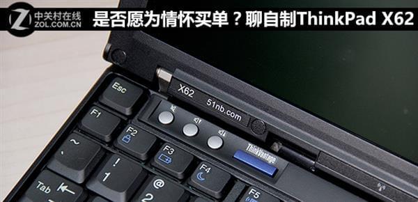 是否愿为情怀买单?聊粉丝自制ThinkPad X62的照片 - 1