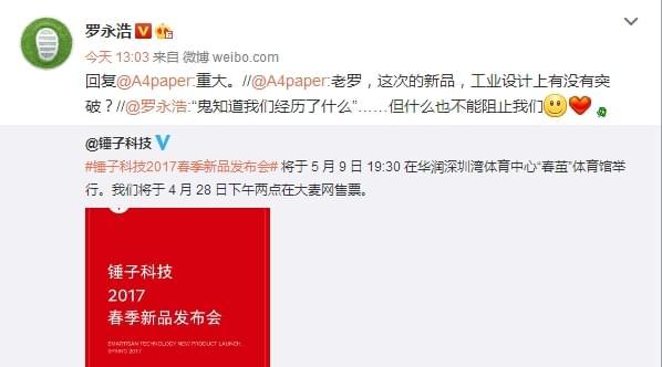 安兔兔曝光锤子新机坚果Pro配置:Android 7.1、骁龙626的照片 - 4