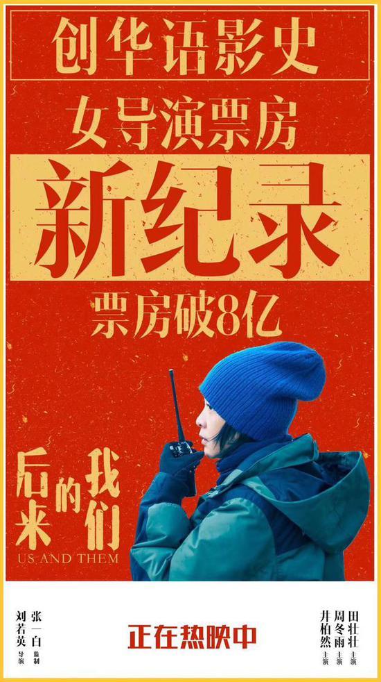 刘若英超薛晓路成华语影史票房最高女导演