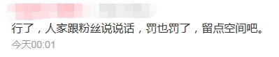 """范冰冰深夜悄悄发文""""安抚粉丝"""" 网友:她在试探"""