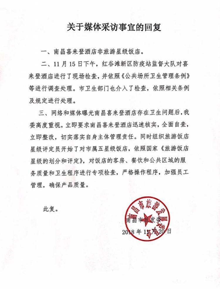 南昌旅發委回應花總曝光當地喜來登亂象:非星級酒店