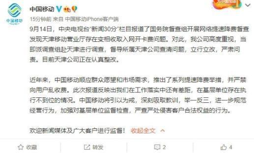 天津营业厅变相收开卡费 移动官方回应