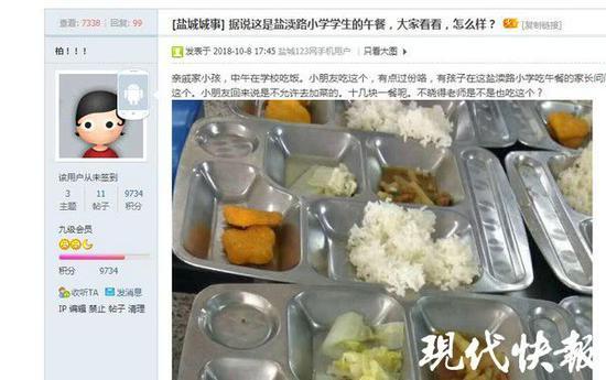 小学伙食清汤寡水被曝光 网友:忆苦思甜饭?