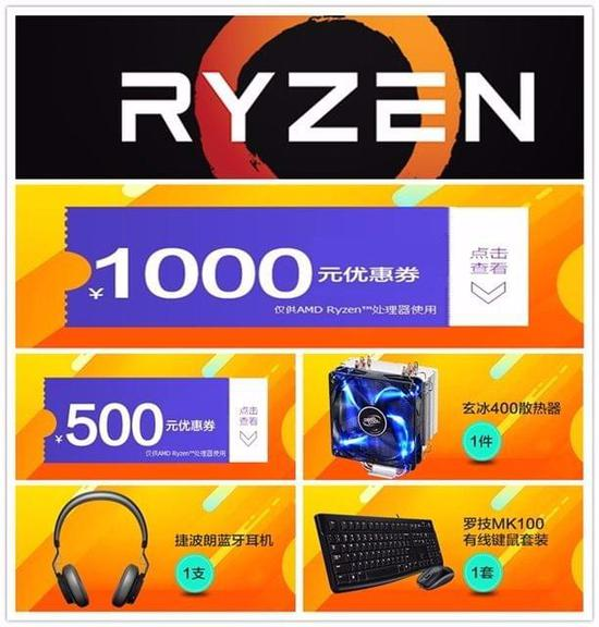 评论拿大礼 AMD RYZEN处理器免费拿!