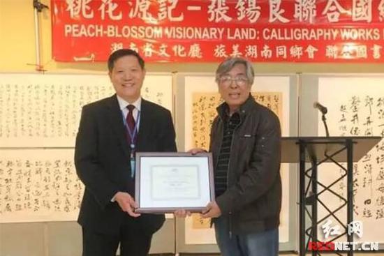 弘扬湖湘文化 张锡良联合国举办书法展