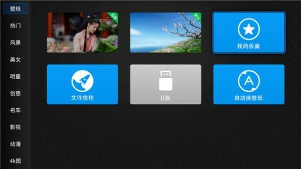 当贝桌面2.1.6版本发布 为家里的电视加点料的照片 - 4