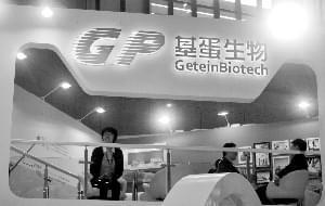 """从专""""心""""到创新 基蛋生物助力诊断试剂国产化"""