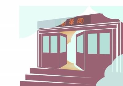 平房院子台阶设计图片