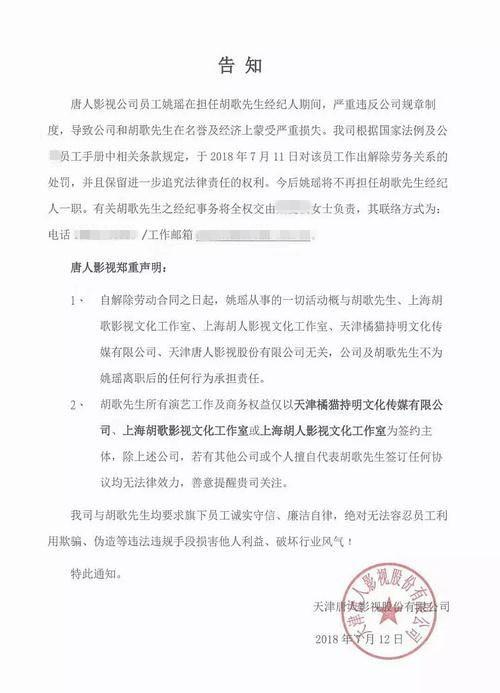 胡歌经纪人被开除 蔡艺侬:擅自签合约涉诚信问题