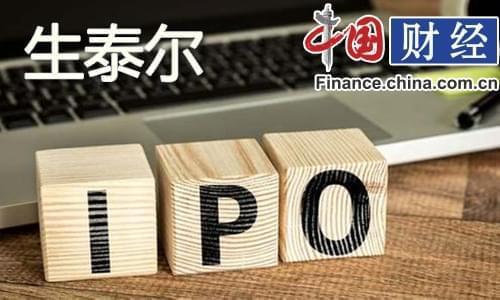 兽药生厂商生泰尔拟IPO 推广费高企拖累净利润