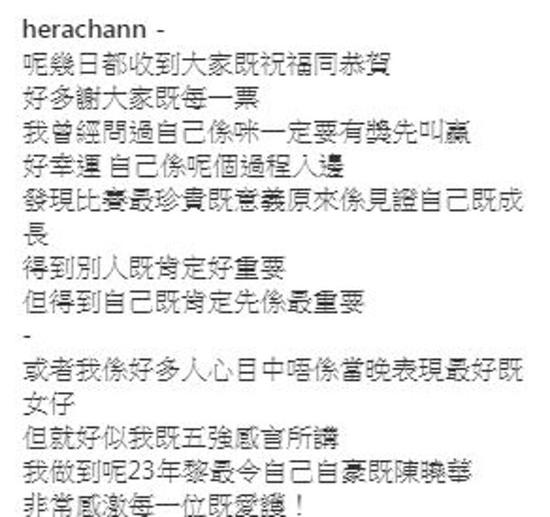 港姐冠军陈晓华赛后首次发文:感谢家人粉丝陪伴