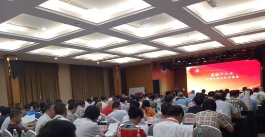 喜迎十九大民俗文化交流会在北京召开