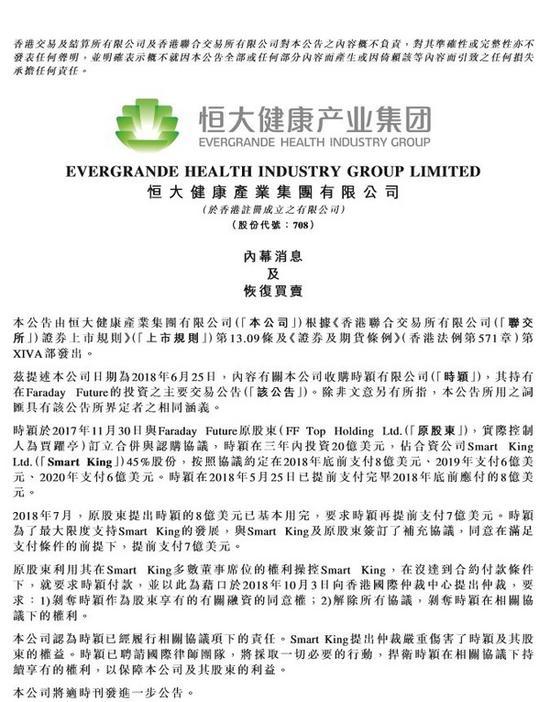 恒大健康产业集团有限公司公告