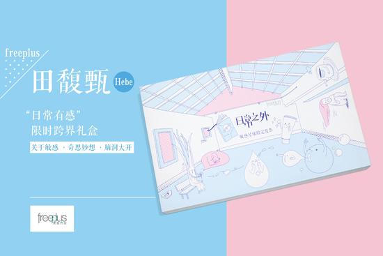 """Hebe田馥甄 freeplus  青山周平日常之外Home Party 开门迎客 """"日常有感""""限时跨界礼盒敏感登场!"""