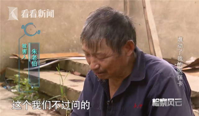 八十多名老人医保卡遭盗刷 嫌犯是村中的模范医生