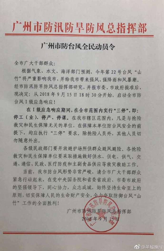 广州发通知:16日12点起停市 此前已停产停工停课