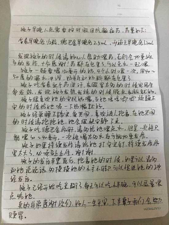 女病婴被弃公园 旁边留千字信:下辈子会努力赎罪
