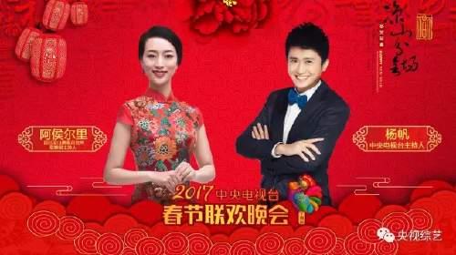 2017年央视春晚主持人阵容公布的照片 - 6