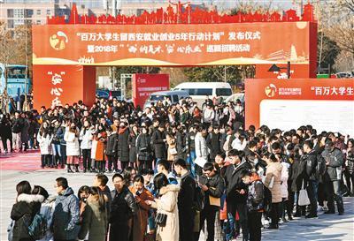 西安发出最诚挚邀约:五年留百万大学生就业创业