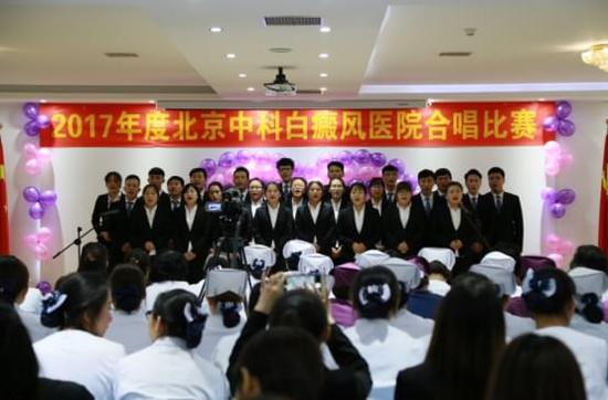 不忘初心·牢记使命 北京中科白癜风医院举办合唱比赛