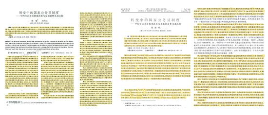 """青年长江学者与她""""404""""的论文"""