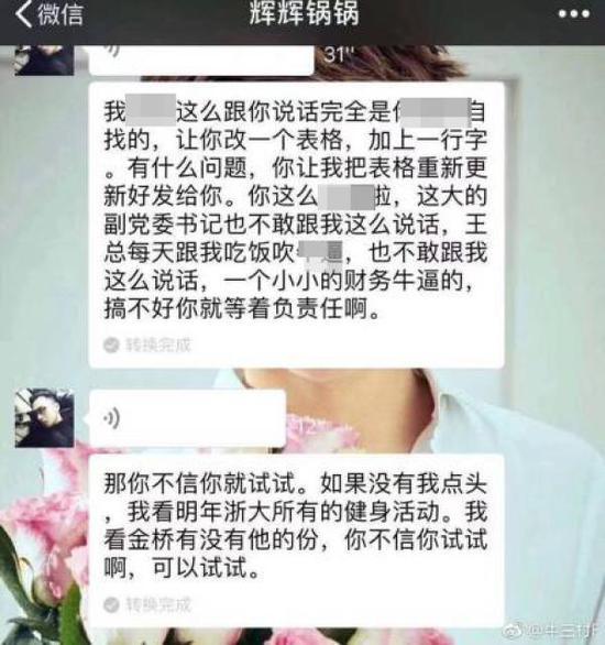 学生拉赞助抖官威 浙大:非学生 已向対方道歉