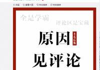 """山东大学官微发""""报考邀请"""" 评论区成""""抢人""""阵地"""