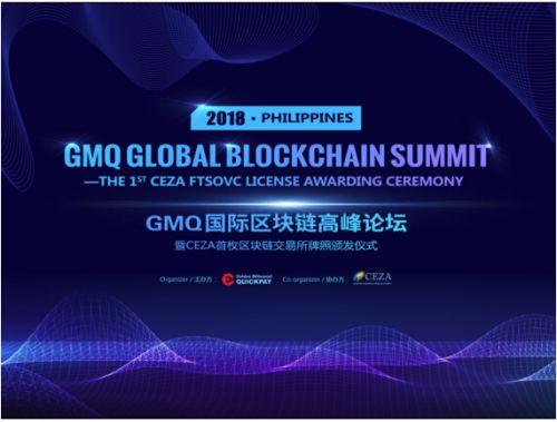2018 GMQ国际区块链高峰论坛·菲律宾开幕在即