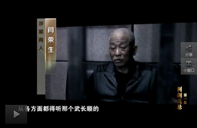 武长顺曾召高管拟行贿计划 有人被抓后欲揭发立功