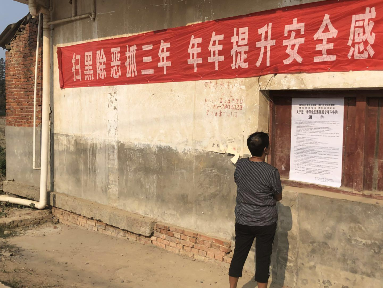 """贫困村""""扫黑除恶"""":村干部与恶势力串通 29人被处理"""