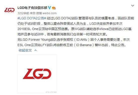 DOTA2:LGD弃赛ESL云顶站 LFY阿福因家中有事缺席