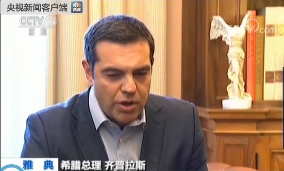 希腊债务危机终结 总理:希腊将就此翻开新一页