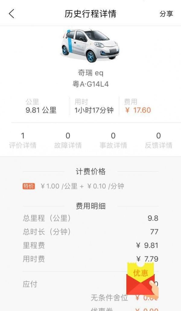 """共享汽车终于来广州 我们试着""""飙""""了一趟的照片 - 6"""