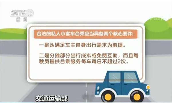 交通运输部:网约车不是法外之地 屡罚不改撤销许可