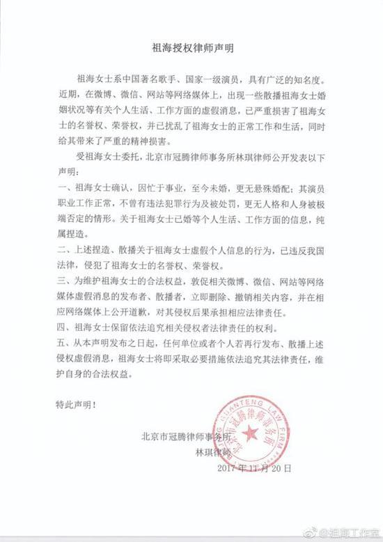 41岁祖海否认嫁大37岁央视编导:忙事业 至今未婚