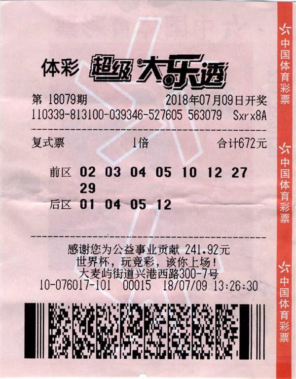 PK10官网淡定彩民独自领走659万元 单票投注花费超600