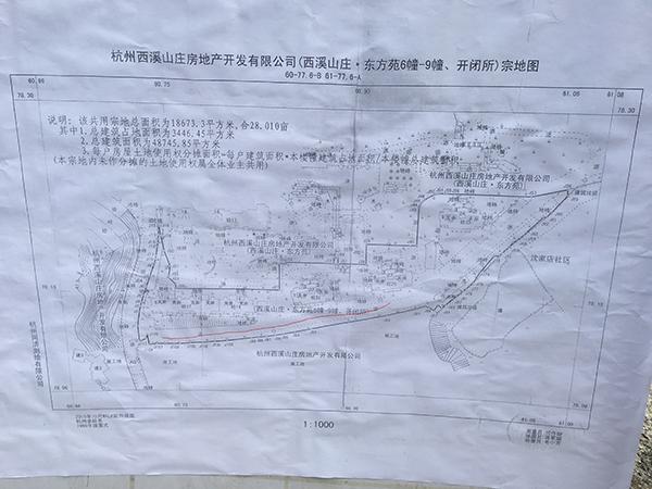 用高压水枪冲击业主 杭州开发商员工被拘留7天