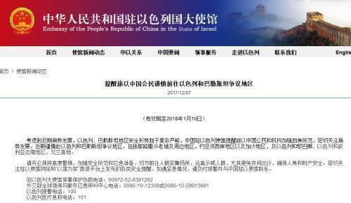 外交部:中国公民谨慎前往以色列巴勒斯坦争议地区