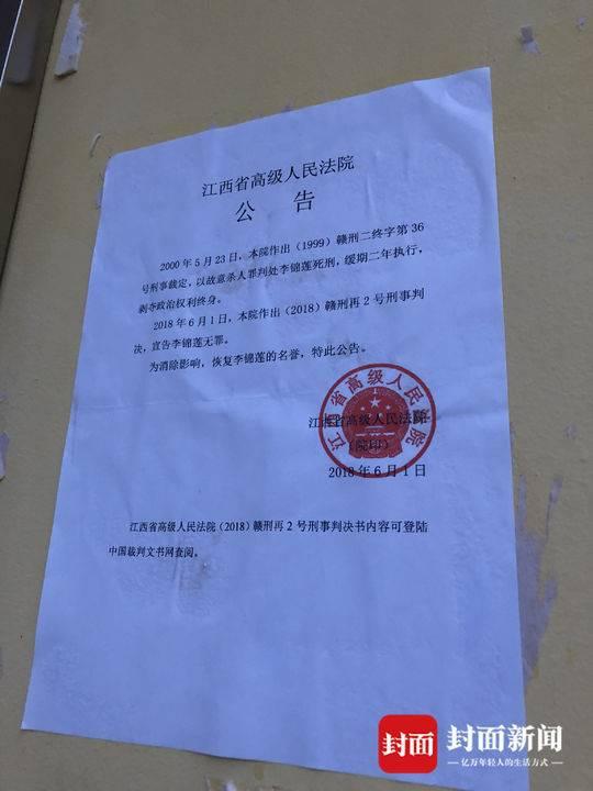 李锦莲案国家赔偿290万 其女:将向最高法申请复议