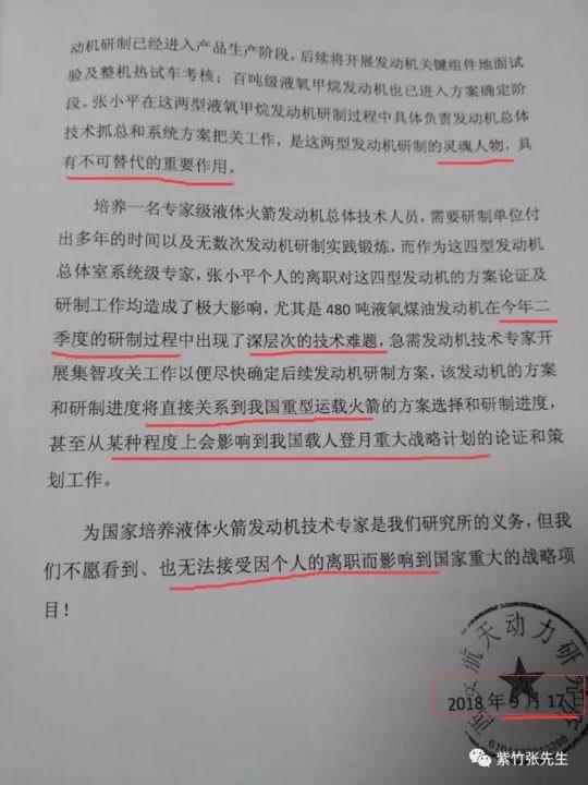 张小平离职事件后,有人讲述在科研国企的二三事