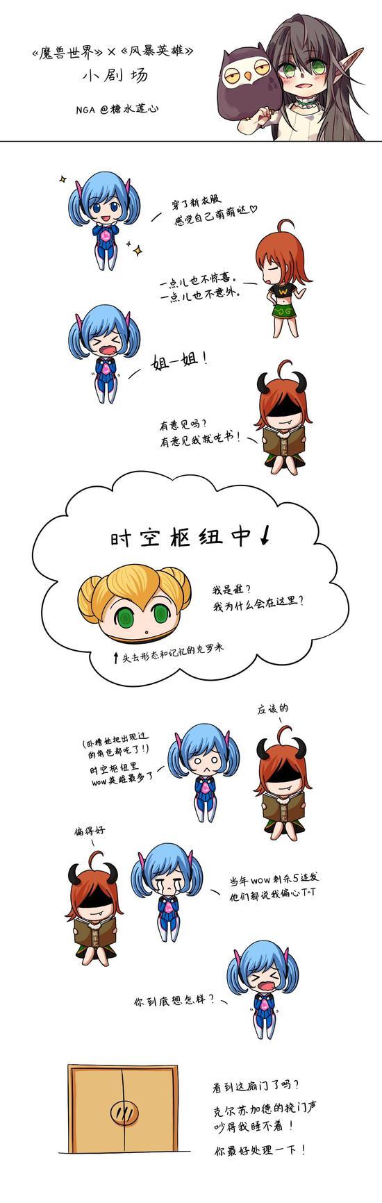 风暴英雄漫画小剧场:魔兽娘X风暴娘