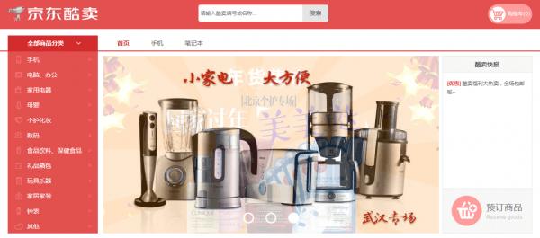 """京东""""酷卖""""上线:销售二手商品 需邀请码的照片 - 1"""
