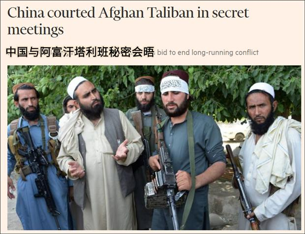 外媒:中国官员过去一年多次秘密接触塔利班组织
