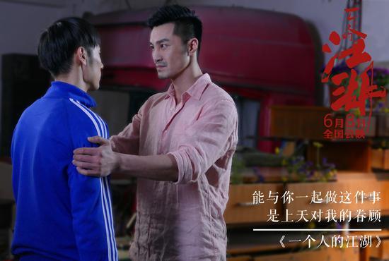 电影《一个人的江湖》定档6月8日公映