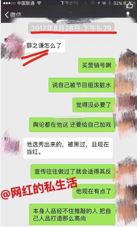 薛之谦被曝买营销号刷水军 段子都是找人代写