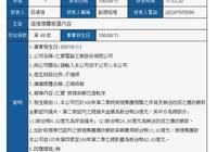 仁宝财报显示乐视欠款18亿,坏账总损失9.4亿