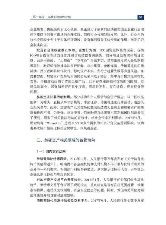 重磅!央行发布《中国金融稳定报告(2018)》,明确对ICO保持高压态势(全文+下载)