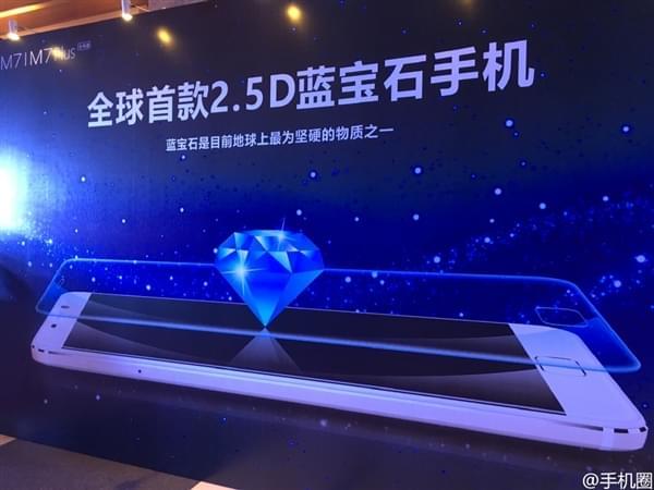 大米手机发布 蓝宝石2.5D屏/无线充电的照片 - 1