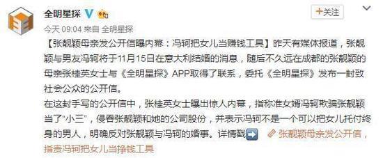 """张靓颖婚事遭母亲反对:冯轲""""非法剥夺""""公司股份"""